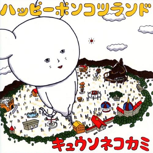 【中古】ハッピーポンコツランド/キュウソネコカミ
