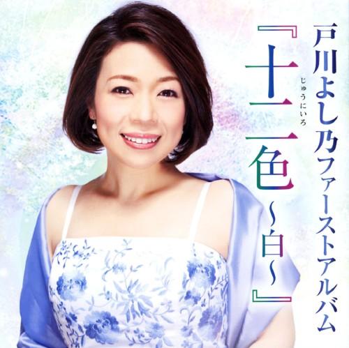 【中古】十二色〜白〜/戸川よし乃