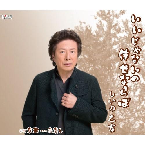 【中古】いいじゃないの倖せならば/京都…恋哀し/しいの乙吉