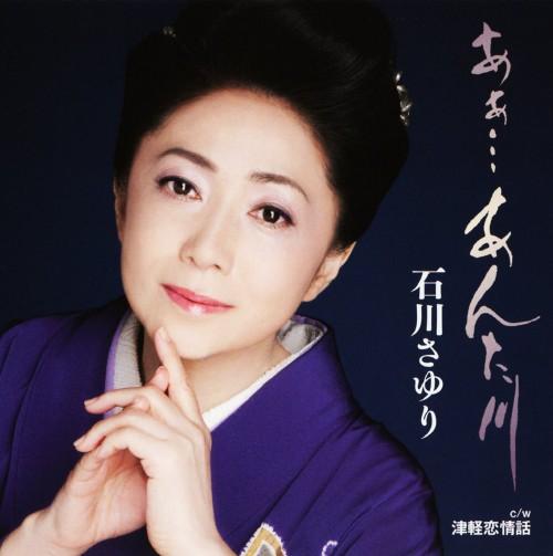 【中古】あぁ・・・あんた川/津軽恋情話/石川さゆり