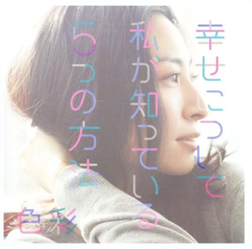 【中古】幸せについて私が知っている5つの方法/色彩/坂本真綾