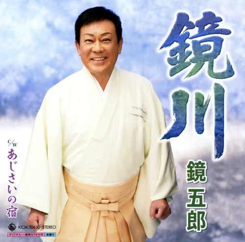 【中古】鏡川/あじさいの宿/鏡五郎