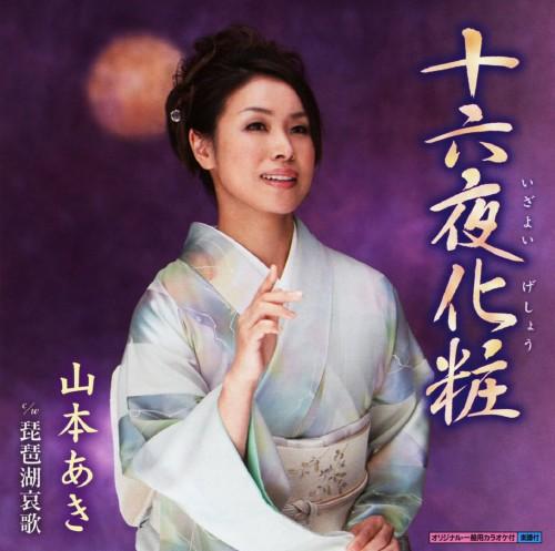 【中古】十六夜化粧/琵琶湖哀歌/山本あき