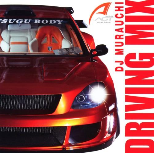 【中古】DRIVING MIX mixed by DJ MURAUCHI/DJ ムラウチ