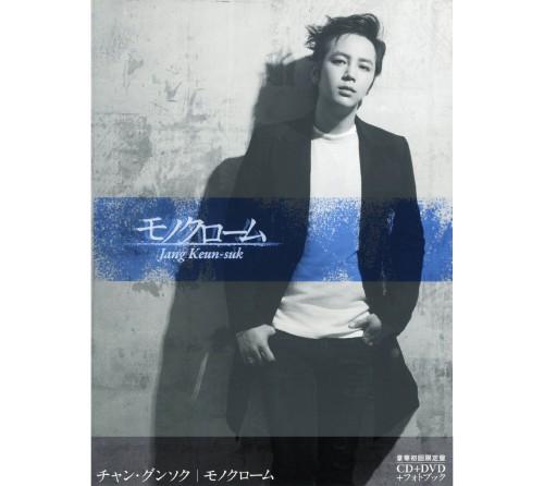【中古】モノクローム(初回限定盤)(DVD付)/チャン・グンソク