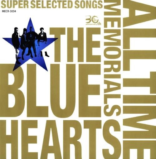 【中古】THE BLUE HEARTS 30th ANNIVERSARY ALL TIME MEMORIALS 〜SUPER SELECTED SONGS〜(B)/THE BLUE HEARTS