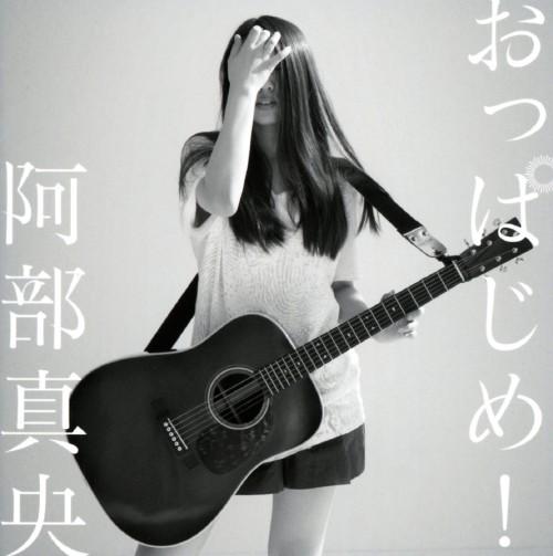 【中古】おっぱじめ!(初回限定盤)(DVD付)/阿部真央
