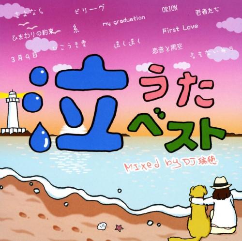 【中古】泣うたベスト Mixed by DJ瑞穂/DJ 瑞穂