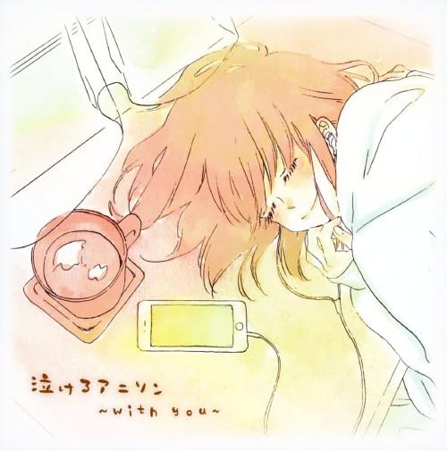 【中古】泣けるアニソン〜with you〜/吉岡亜衣加