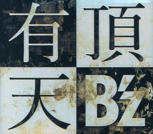 【中古】有頂天(初回限定盤)(DVD付)/B'z