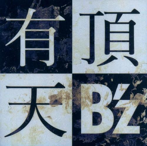 【中古】有頂天/B'z