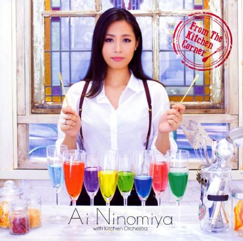 【中古】From The Kitchen Corner/Ai Ninomiya with Kitchen Orchestra