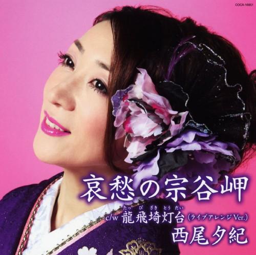 【中古】哀愁の宗谷岬/龍飛埼灯台/西尾夕紀