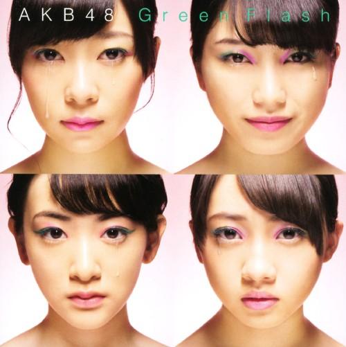 【中古】Green Flash(DVD付)(Type−N)/AKB48