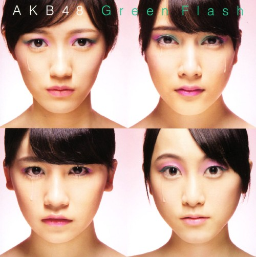 【中古】Green Flash(DVD付)(Type−H)/AKB48