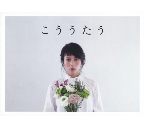 【中古】こううたう(初回限定盤)/柴咲コウ