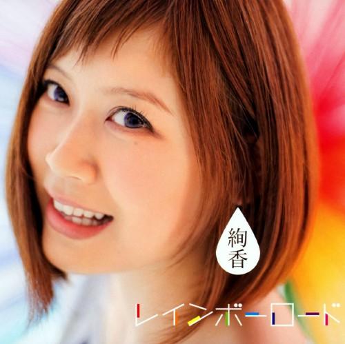 【中古】レインボーロード(3CD)/絢香
