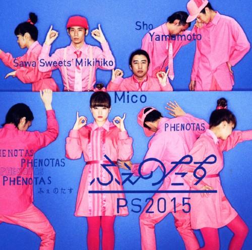 【中古】PS2015/ふぇのたす