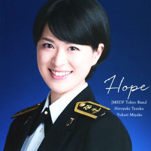 【中古】希望〜Songs for Tomorrow(初回限定盤)(DVD付)/海上自衛隊東京音楽隊;三宅由佳莉