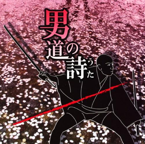 【中古】男道の詩/オムニバス