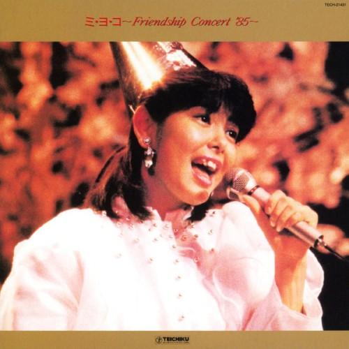 【中古】ミ・ヨ・コ〜Friendship Concert '85〜/芳本美代子
