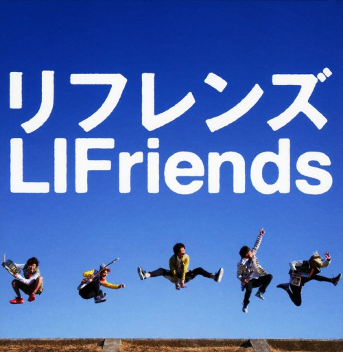 【中古】リフレンズ(初回限定盤)/LIFriends