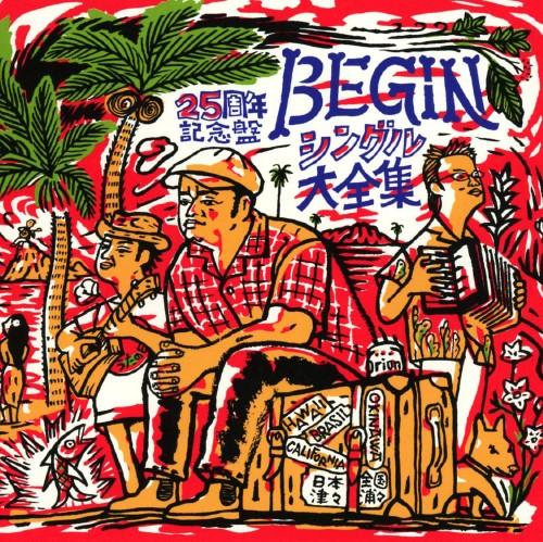 【中古】BEGINシングル大全集 25周年記念盤(期間限定生産盤)/BEGIN
