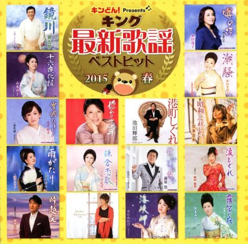 【中古】キング最新歌謡ベストヒット2015春/オムニバス