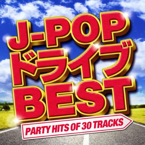 【中古】J−POP ドライブ BEST −PARTY HITS OF 30 TRACKS−/オムニバス