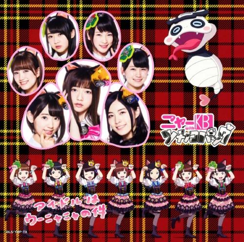 【中古】アイドルはウーニャニャの件/ニャーKB with ツチノコパンダ