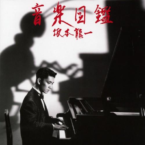 【中古】音楽図鑑−2015 Edition−(完全生産限定盤)/坂本龍一