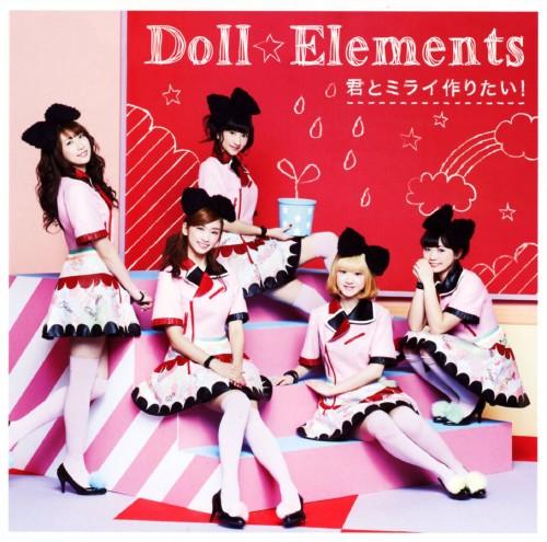 【中古】君とミライ作りたい!/Doll☆Elements