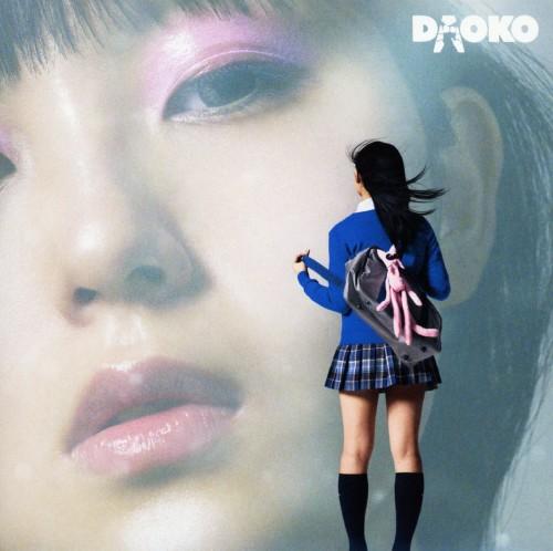 【中古】DAOKO(初回限定盤)/DAOKO