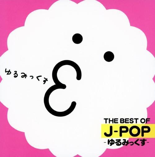【中古】THE BEST OF J−POP −ゆるみっくす−/オムニバス