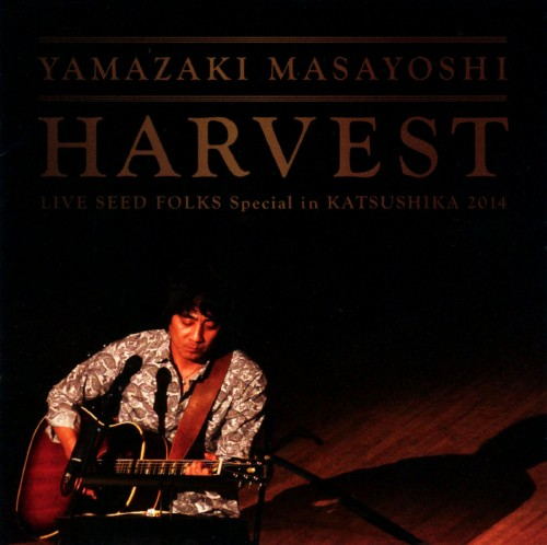 【中古】HARVEST 〜LIVE SEED FOLKS Special in 葛飾 2014〜/山崎まさよし