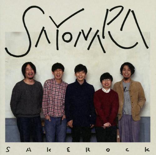 【中古】SAYONARA/SAKEROCK
