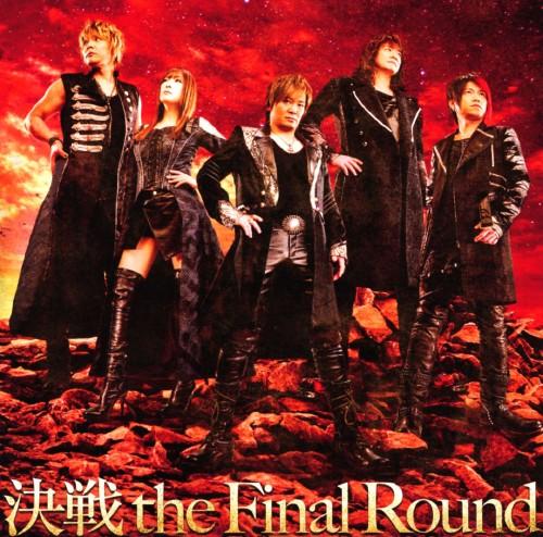 【中古】決戦 the Final Round/END OF HEAVEN/JAM Project