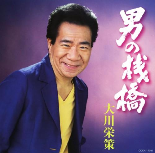 【中古】男の桟橋/大川栄策