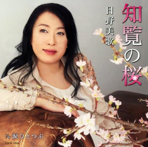 【中古】知覧の桜/涙ひとつぶ/日野美歌
