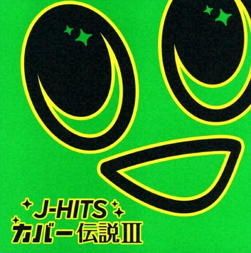 【中古】J−HITS カバー伝説 III/オムニバス