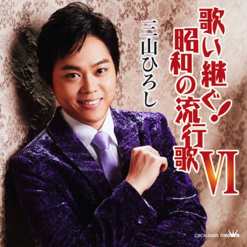 【中古】歌い継ぐ!昭和の流行歌VI/三山ひろし