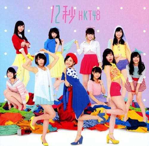 【中古】12秒(DVD付)(A)/HKT48