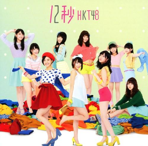 【中古】12秒(DVD付)(B)/HKT48