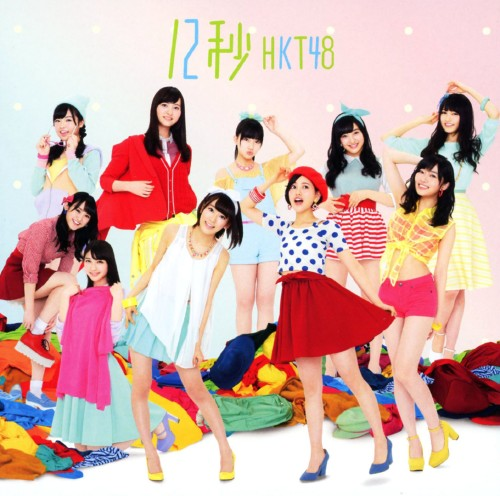 【中古】12秒(DVD付)(C)/HKT48