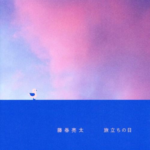 【中古】旅立ちの日/藤巻亮太