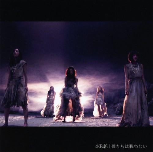 【中古】僕たちは戦わない(DVD付)(Type B)/AKB48