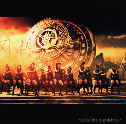 【中古】僕たちは戦わない(DVD付)(Type C)/AKB48