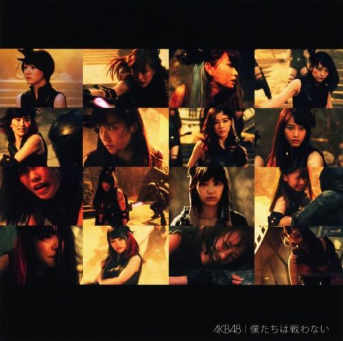 【中古】僕たちは戦わない(DVD付)(Type D)/AKB48