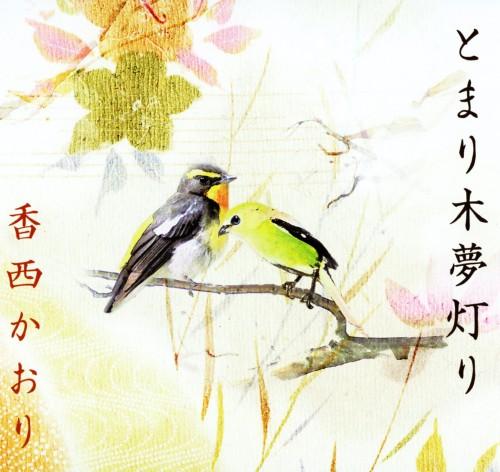 【中古】とまり木夢灯り/東京ブルース/香西かおり