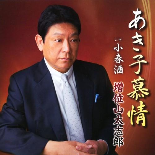 【中古】あき子慕情/小春酒/増位山太志郎